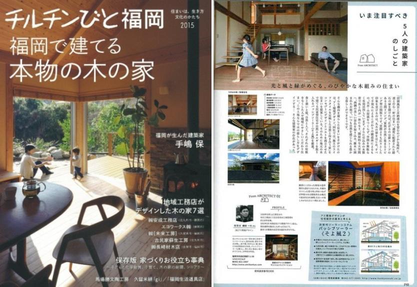 雑誌掲載 福岡で建てる本物の木の家