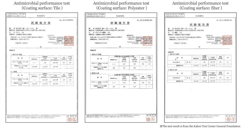 抗菌性能試験