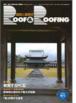 Roof&Roofing 建築・設計と屋根を結ぶ情報誌 表紙