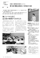 Roof&Roofing 建築・設計と屋根を結ぶ情報誌