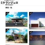 チームラボセールスの『ミケランジェロ/九州の建築家と出会えるサイト』に2件掲載されました。「うきはの家」「暖炉のある家」