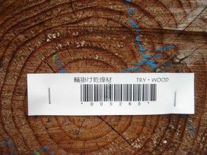 杉一本一本にバーコードを貼り、乾燥開始時期や大きさなど木の履歴を入力